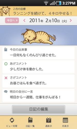あげあげ日記帳無料版【くまモンも登場!】