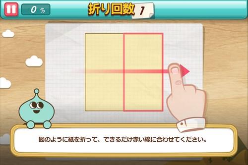 折り紙であそぼ–折り紙パズルゲーム