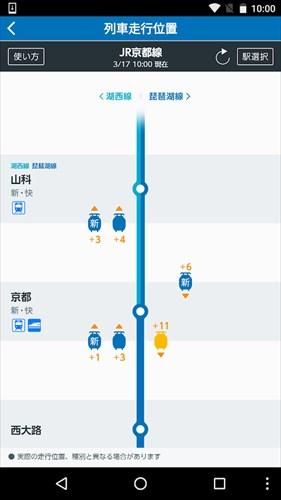 JR西日本列車運行情報アプリ