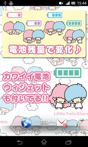 「キキ&ララ電池」可愛く長持ち節電♪サクサク快適!【無料】