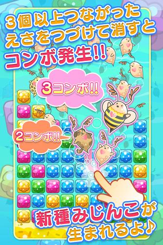 みじんこパズル~簡単かわいいパズルゲーム~