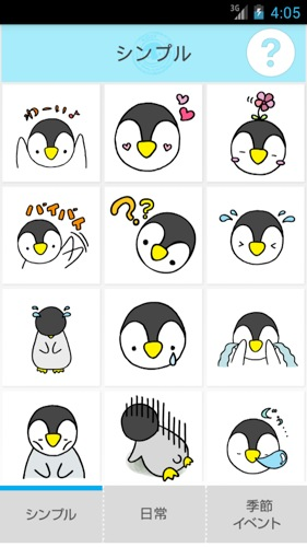 無料スタンプ-ぺんすた-かわいいペンギンの無料スタンプ集