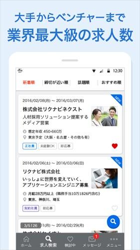 転職ならリクナビNEXT求人/仕事探しができる転職アプリ
