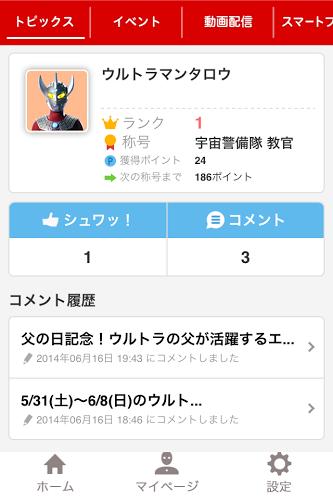 シュワップ!ウルトラマン公式アプリby円谷プロ