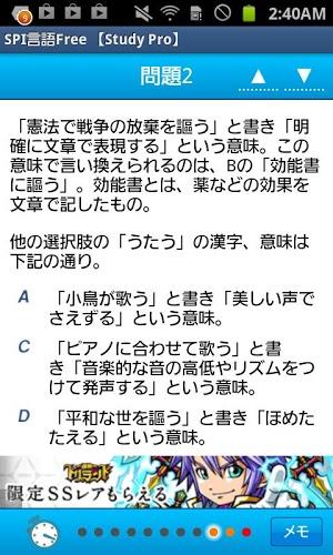 SPI言語Free【StudyPro】