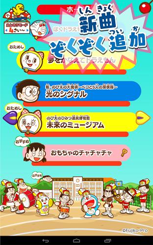 ドラえもんの「リズムパッド」子供向けアプリ音楽知育ゲーム無料