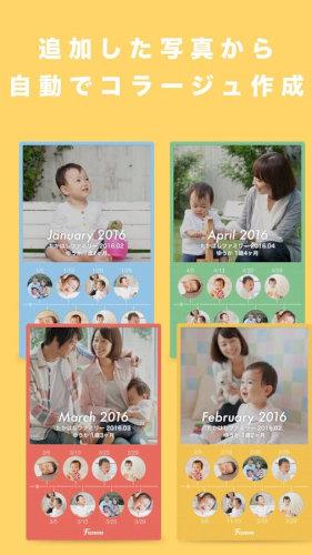 家族アルバムFamm毎月1冊無料で、フォトブックより簡単