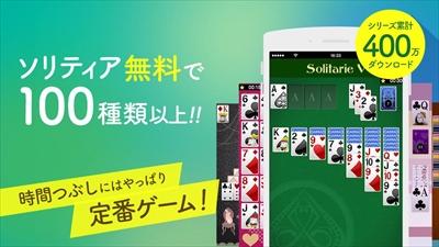 ソリティアV–100種類以上の無料ゲーム