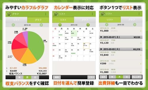 2秒家計簿『おカネレコ』-簡単・シンプルの無料家計簿お金レコ