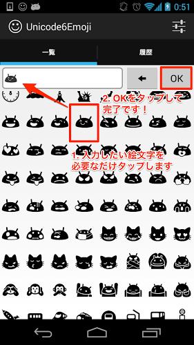 Unicode6Emoji