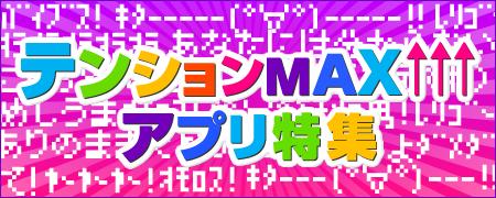 テンションMAX↑↑↑アプリ特集