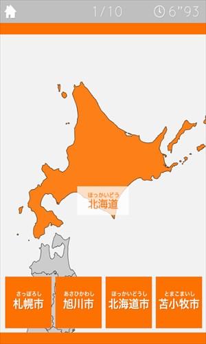 あそんでまなべる日本地図クイズ