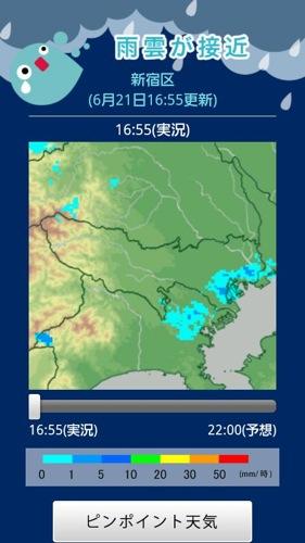 雨降りアラートPRO–お天気ナビゲータ