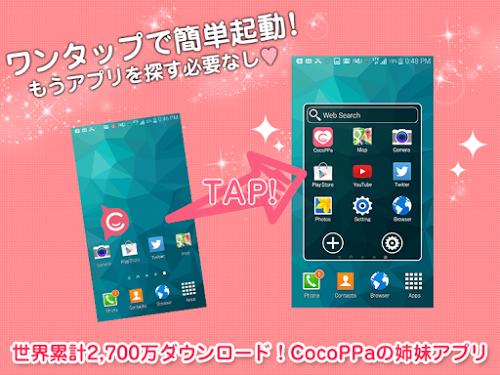 ワンタップでアプリを簡単サクサク起動CocoPPaPot