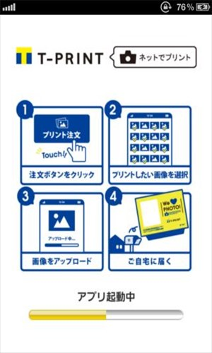 Tプリント-1枚6円で写真プリントforAndroid
