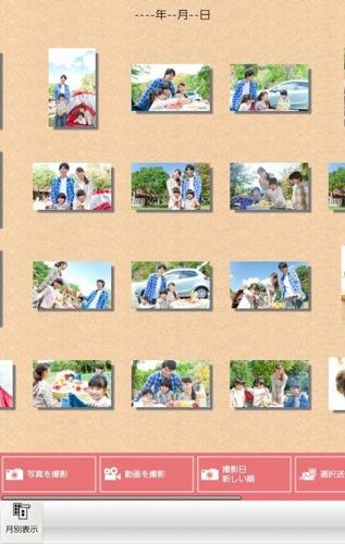 お便りフォトアプリ(フォトマネージャー)(~15夏モデル)