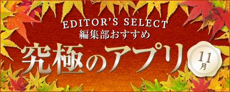 編集部オススメ!究極のアプリ10選~11月編~