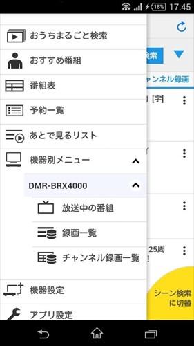 PanasonicMediaAccess