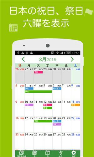 Ucカレンダー見やすい無料スケジュール帳アプリで管理
