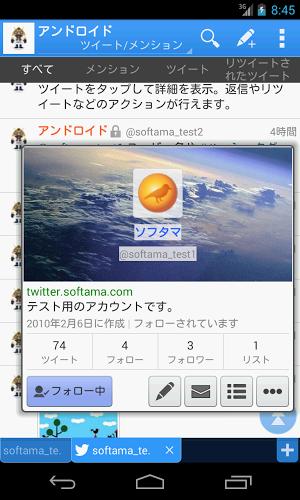 ツイタマ–Twitterブラウザ