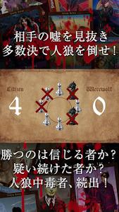 人狼ゲーム〜牢獄の悪夢〜