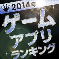 【2014年ランキング】 ゲームアプリランキング特集