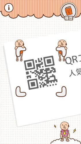 QRコードおじさん広告なしの無料QRコード読み取りアプリ