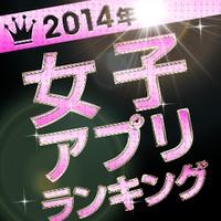 【2014年ランキング】 女子アプリランキング特集