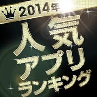 【2014年ランキング】 人気アプリランキング 特集