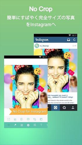 InstagramのためのNoCrop
