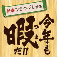 2015年新春ひまつぶし特集
