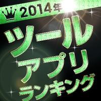 【2014年ランキング】 ツールアプリランキング特集