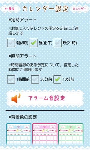 【Jカレ】~アイドル&アーティストスケジュール共有カレンダー