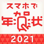 スマホで年賀状 2021 | 年賀状アプリ