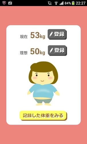 ゆる~く体重記録