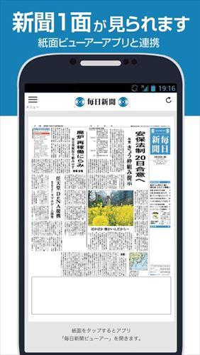 毎日新聞ニュース