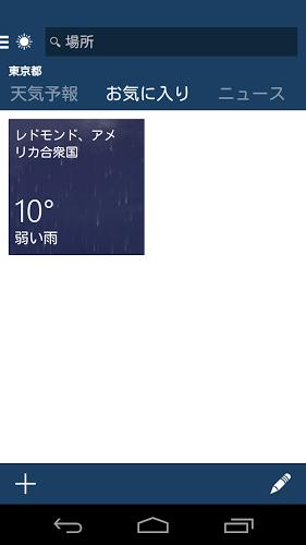 MSN天気–天気予報&天気図