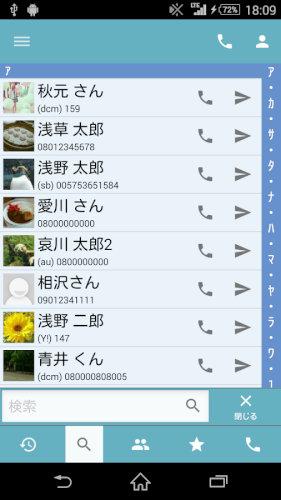 g電話帳Pro–電話&電話帳アプリ