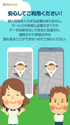 キッズマップ–子供と親の居場所が分かる位置情報共有アプリ