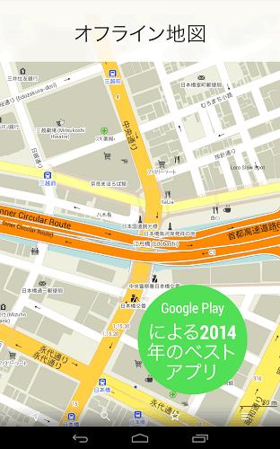 MAPS.ME—マップオフライン