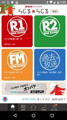 NHKラジオらじる★らじるラジオ第1・ラジオ第2・NHK-FM【無料ラジオアプリ】