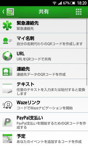 QRDroidPrivate™(日本語)