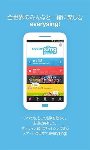 無料カラオケeverysing!-録音/録画機能充実アプリ