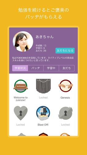 zuknow–友だちとクイズで競える学習アプリ