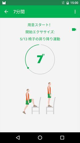 7分フィットネス【無料ダイエット体重管理】