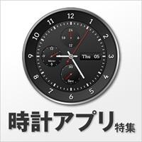 時計アプリ特集