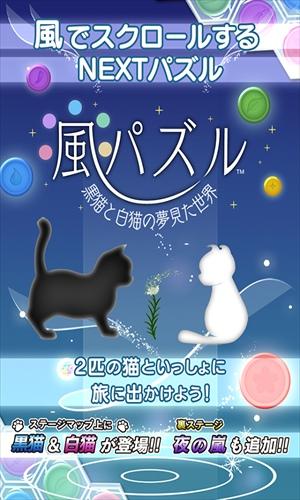 風パズル 黒猫と白猫の夢見た世界