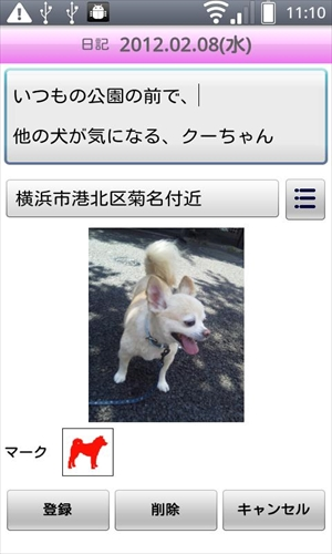 こいぬカレンダーFree(子犬カレンダー)
