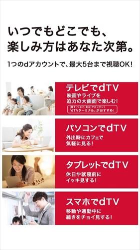 dTV(ディーティービー)映画・ドラマ・アニメ・韓流など動画が見放題