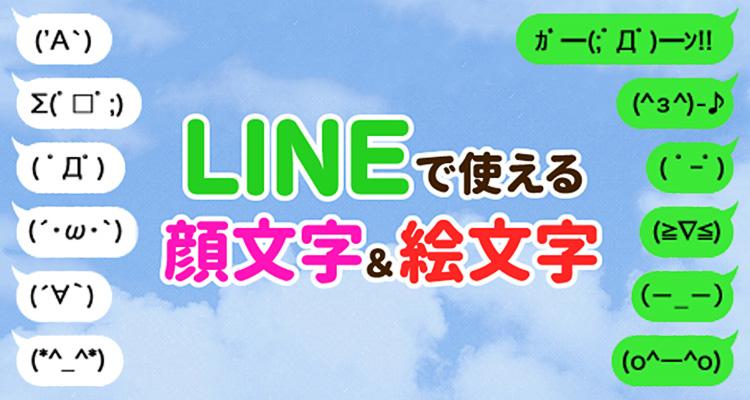 LINEで使える絵文字&顔文字アプリ☆